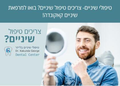 טיפולי שיניים